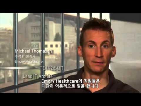 [고객사례]Emory Healthcare 의료산업 (한국어자막)