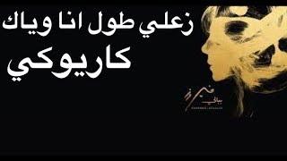 فيروز | زعلي طول انا وياك | موسيقى أحمد الموسوي