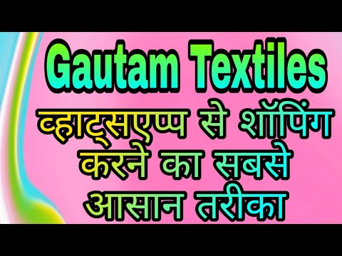 Gautam Textiles Selection Procedure Guide | How to select designs on whatsapp from our links