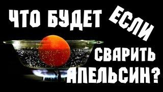 ЧТО БУДЕТ ЕСЛИ СВАРИТЬ АПЕЛЬСИН В КОКА-КОЛЕ | cook orange in Coca Cola