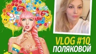 Влоги Поляковой. Бьюти блог. Секреты красоты от Оли Поляковой. Vlog 10.