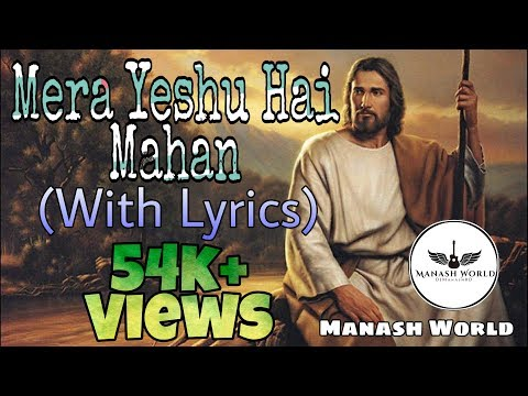 Mera Yeshu Hai Mahan (With Lyrics) | Human Sagar | New Hindi Christian Devotional and Worship Song