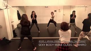 ダンススクールカーネリアンのレッスン動画です。 90分目的別レッスン - セクシーボディメイククラス 2017/11/10 セクシーボディメイククラスのレッスン動画です♪ ダンス ...