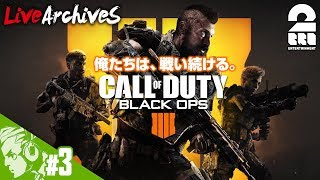 【FPS】おついちの「コール オブ デューティ ブラックオプス4 」【Live】