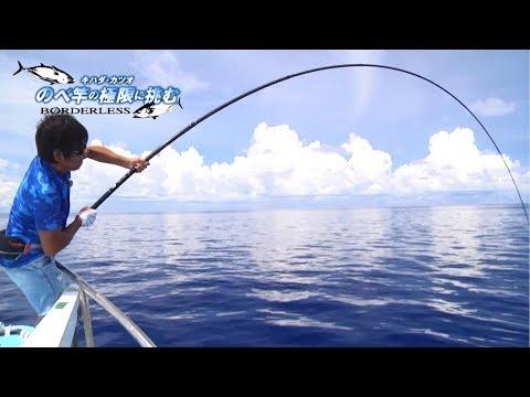 BORDERLESS GL(Pモデル) 「キハダ・カツオ のべ竿の極限に挑む」