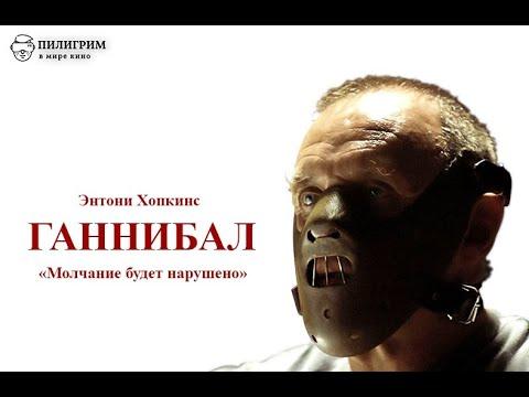 Ганнибал HD 2001 Hannibal HD триллер, драма, криминал, детектив