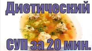 Диетический суп с фрикадельками за 20 минут!!