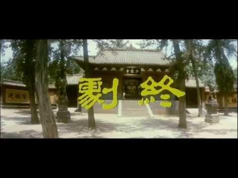 Extrait 01 du film la 36 me chambre de shaolin 1978 for 36eme chambre de shaolin