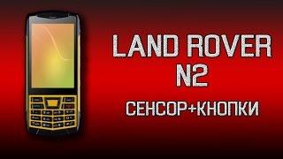 смартфон Land Rover N2 - кнопки и сенсор! Видео обзор и краш тест защищённого