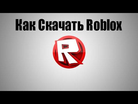 Как Скачать Roblox Player Или Roblox Windows 10