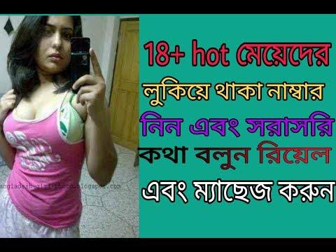 bangladesh dating girl number