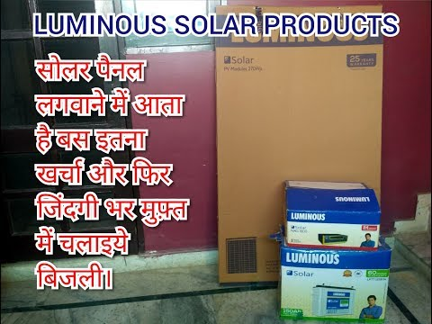 Luminous solar products price and installation details | April 2020 | Shashank Is Here