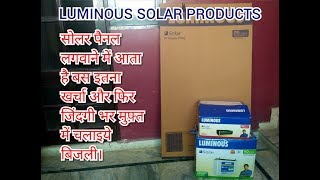 Luminous solar products price and installation details | April 2019 | Shashank Is Here