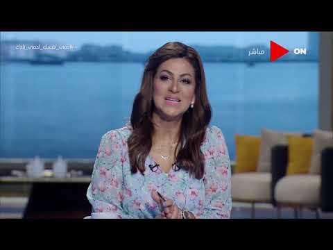صباح الخير يا مصر -  وزيرة الصحة تعلن إرسال مساعدات طبية وأدوية للعراق لعلاج -كورونا-  - نشر قبل 7 ساعة