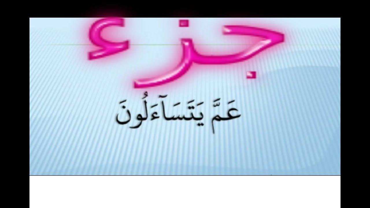 Download Ahmed Suleiman أحمد سليمان Juz Amma جزء عم