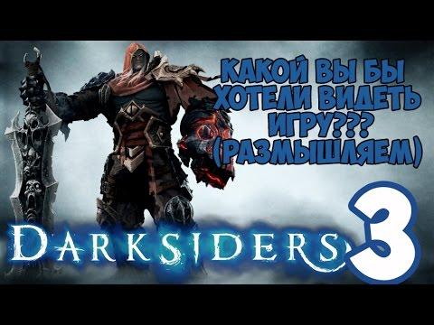 Darksiders 3 - Какой могла бы быть 3 часть? [Размышляем]