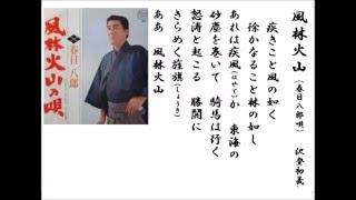春日八郎のS37年発売の歌です。出だしの「疾きこと風の如く‥」は原文に...