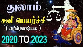 துலாம் ராசி சனி பெயர்ச்சி பலன்கள் 2020 to 2023 அர்த்தாஷ்டம சனி Thulam Rasi Sani Peyarchi