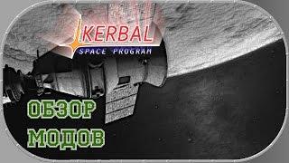 Kerbal Space Program. Моды