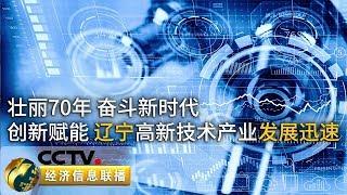 《经济信息联播》 20190905  CCTV财经