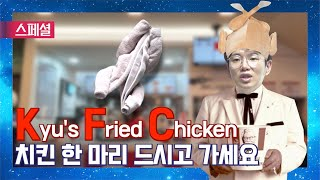 인싸들만 안다는 홈메이드 치킨 레시피 대공개! [장성규…
