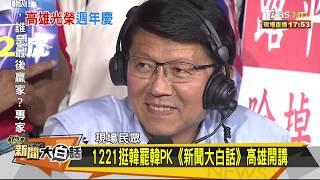 謝龍介:做市政不求