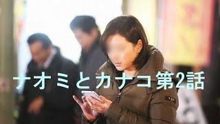 「ナオミとカナコ」の第2話、広末涼子の演技に注目。(小田直美(広末涼...