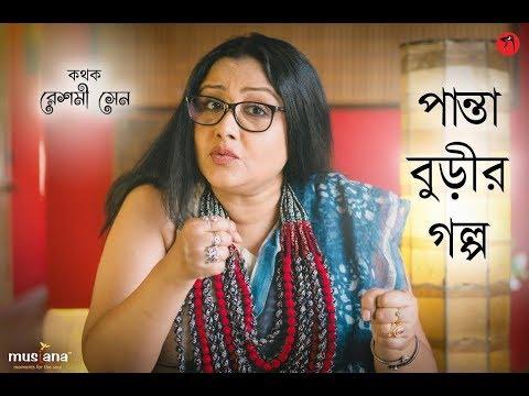 Panta Burir Golpo ( পান্তা বুড়ির গল্প ) | Thakumar Jhuli | Sunday Stories | Reshmi Sen | Goppo