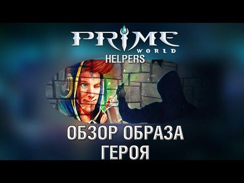 видео: Обзор образа Героя.