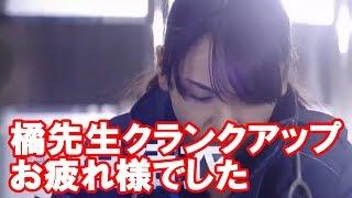山下智久、新垣結衣、椎名桔平、劇場版『コード・ブルー』クランクアッ...