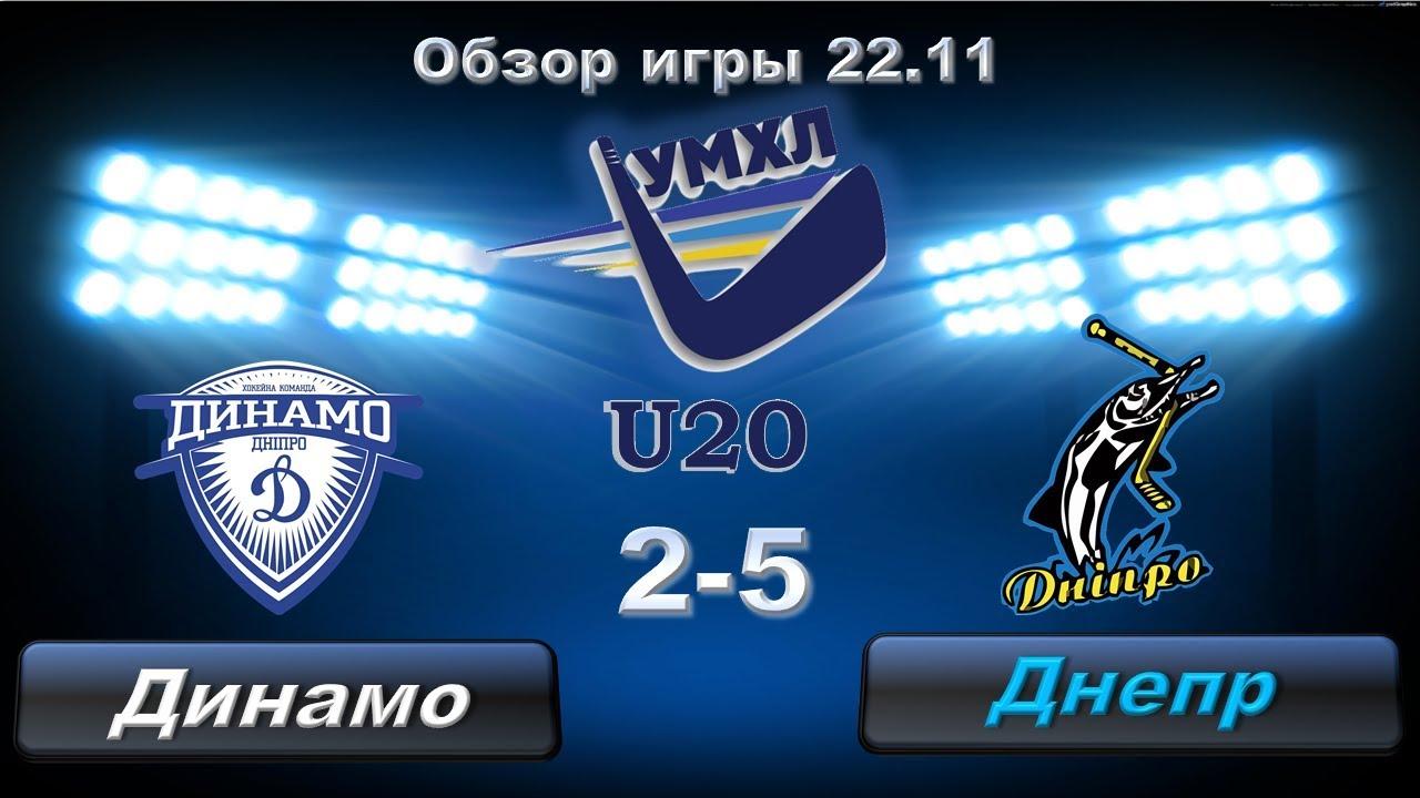 22.11.19 Обзор игры УМХЛ U20. Динамо - Днепр (2-5)