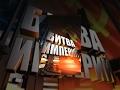 Битва империй: История одной границы (Фильм 1) (2011) документальный сериал