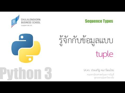 สอนไพธอน Python 3: รู้จักกับข้อมูลแบบ tuple ที่ใช้เก็บค่าได้หลายค่า