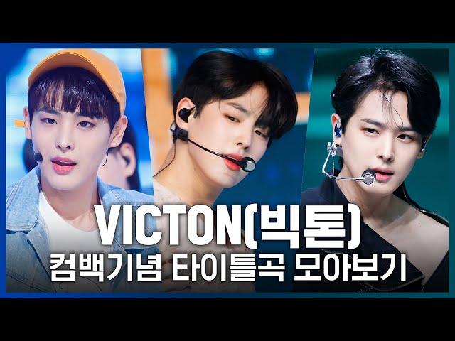 ♬ 아무렇지 않은 척부터 What I Said까지! 'VICTON(빅톤)' 컴백기념 타이틀곡 모아보기
