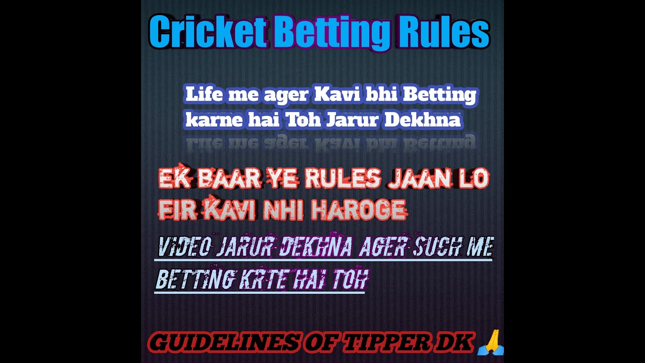 rules for cricket betting