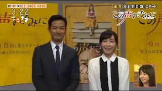 [DRAMA] この声を君に (NHK, 2017) - ゴゴナマで 紹介 (20170907)