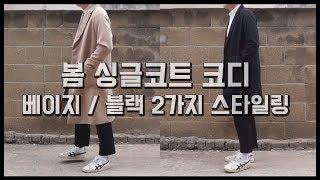 남자 봄 싱글코트 코디 (베이지/블랙 코트 스타일링 보…