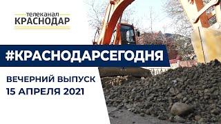 Большая социальная стройка и масштабный ремонт дорог. Краснодар Сегодня. Вечер. 15.04.2021
