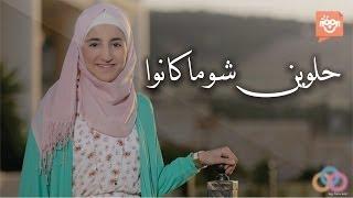 حلوين شو ما كانوا كامله  ديمه بشار 2014