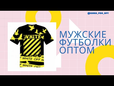 Мужские футболки ОПТОМ из Турции