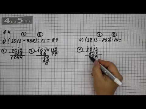 Упражнение 64. Вариант 3. 4. Математика 5 класс Виленкин Н.Я.