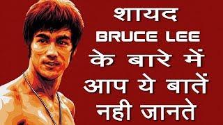 Bruce Lee के बारे में शायद ये बातें बहुत कम लोग जानते होंगे   By Sourabhh Kalraa