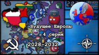 |БУДУЩЕЕ ЕВРОПЫ| 4 серия 2028-2032