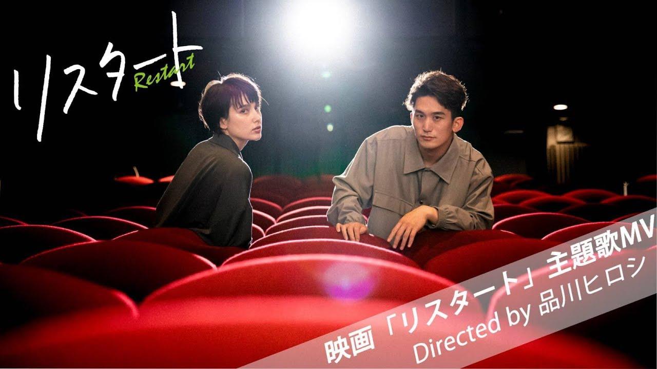 HONEBONE - リスタート (Official Video)【映画『リスタート』主題歌】