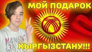 ДЕНЬ НЕЗАВИСИМОСТИ КЫРГЫЗСТАНА! | День Рождения Кыргызстана | 28 лет Независимости
