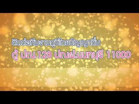 รายการวิทยุ ภูมิไทยปัญญาถิ่น 13-01-58