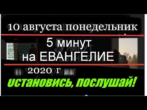10 августа ПОНЕДЕЛЬНИК