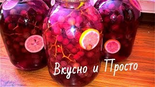 компот с Винограда и Лимоном на Зиму Виноградный Компот