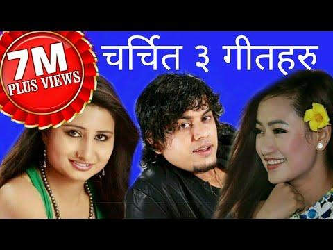साह्रै मन रुवाउने गीत गाए प्रमोद, अन्जु र मेलिनाले - Pramod Kharel, Anju Pant,Melina Rai,Jeevan Pant