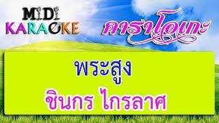 พระสูง - ชินกร ไกรลาศ | MIDI KARAOKE มิดี้ คาราโอเกะ